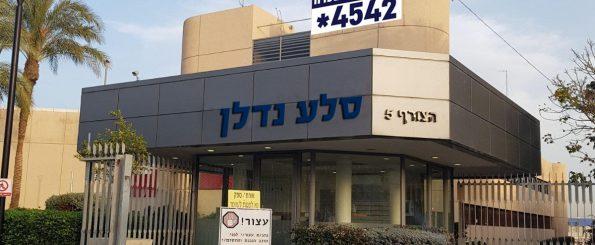 H5 מרכז עסקים חולון