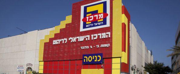 המרכז הישראלי לריהוט - ראשון לציון